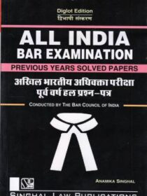 Singhal's (AIBE) All India Bar Examination Previous Year Solved Papers (Diglot Edition) by Anamika Singhal Latest edition 2021