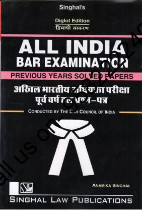 Singhal's (AIBE) All India Bar Examination Previous Year Solved Papers (Diglot Edition) by Anamika Singhal