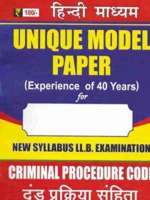 Unique Model Papers for LLB Exam : Criminal Procedure Code (CrPC) [Hindi Medium]