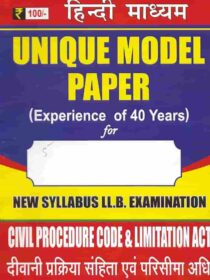 Unique Model Papers for LLB Exam : Civil Procedure Code (CPC) & Limitation Act [Hindi Medium]