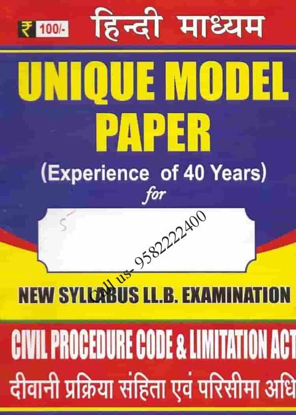 Unique Model Papers for LLB Exam Civil Procedure Code (CPC) & Limitation Act [Hindi Medium]