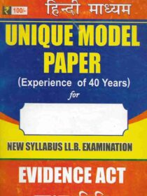 Unique Model Papers for LLB Exam : Evidence Act [Hindi Medium]