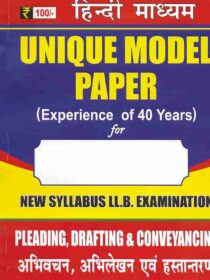 Unique Model Papers for LLB Exam : Pleading, Drafting and Conveyancing [Hindi Medium]