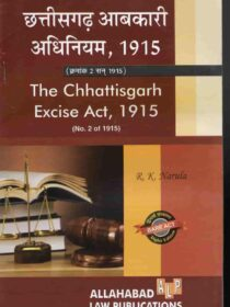 ALP's Chhattisgarh Excise Act,1915 (Bare Act) Diglot Edition
