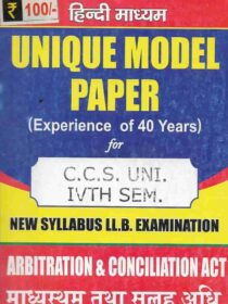 Unique Model Papers for LLB Exam : Arbitration and Conciliation Act [Hindi Medium]