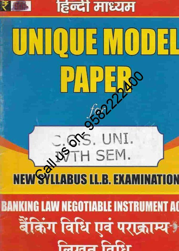 Unique Model Papers for LLB Exam : Banking Law Negotiable Instrument Act [Hindi Medium]