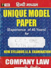 Unique Model Papers for LLB Exam : Company Law [Hindi Medium]
