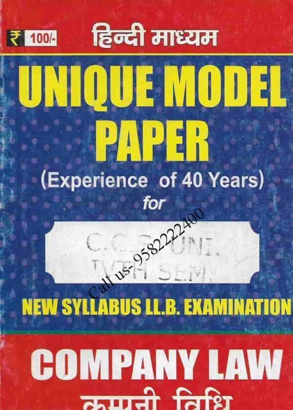 Unique Model Papers for LLB Exam : Comapany Law [Hindi Medium]