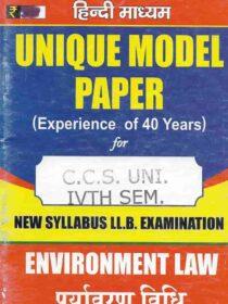 Unique Model Papers for LLB Exam : Environment Law [Hindi Medium]