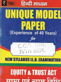 Unique Model Papers for LLB Exam : Equity and Trust Act [Hindi Medium]