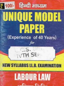 Unique Model Papers for LLB Exam : Labour Law [Hindi Medium]