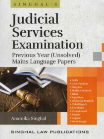 Singhal's Judicial Services Exam Previous Year (Unsolved) Mains Language Papers by Anamika Singhal cover page